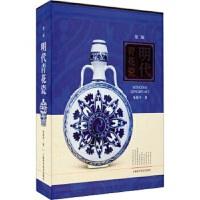 明代青花瓷(第二版) 朱裕平 上海科学技术出版社 9787547823996