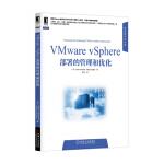 华章程序员书库:VMware vSphere部署的管理和优化[美] Sean Crookston,Harley Sta