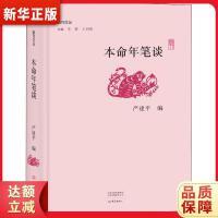 本命年笔谈/副刊文丛 严建平 大象出版社9787534796128『新华书店 全新正版』
