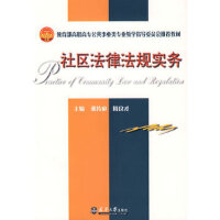 社区法律法规实务(代) 蒋传宓 9787561829103 天津大学出版社