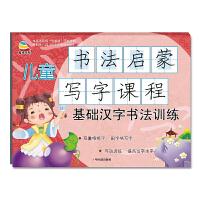 儿童书法启蒙写字课程.基础汉字书法训练