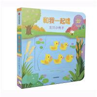 五只小鸭子(和我一起唱)