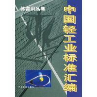 中国轻工业标准汇编――体育用品卷 国家轻工业局行业管理司质量标准处 编 9787506623513 中国标准出版社【直发