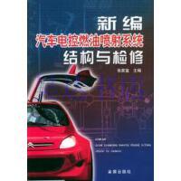 【二手旧书9成新】新编汽车电控燃油喷射系统结构与检修张家玺