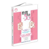 全新正版台湾儿童文学馆 王淑芬书坊――抢救阅读50招 王淑芬、绘 9787539548487 福建少年儿童出版社 缘为