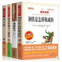 八年级下册全套四本 钢铁是怎样炼成的 傅雷家书 给青年的十二封信 名人传 初中生版8年级包邮正版新课标课外阅读书籍世界