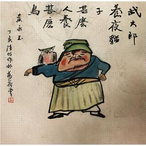 黄永玉《武大郎养夜猫》著名画家