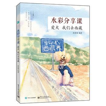水彩分享课 爱犬我们去西藏(全彩)
