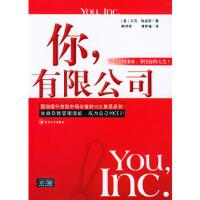 【正版现货】你,有限公司 (美)哈吉斯 ,赖伟雄 ,黄邦福 9787561427910 四川大学出版社