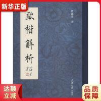 欧楷解析 田蕴章 天津大学出版社 9787561842539 新华正版 全国85%城市次日达