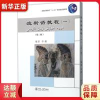 波斯语教程(一)(第二版) 李湘 北京大学出版社9787301268414【新华书店 购书无忧】