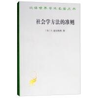 正版全新 社会学方法的准则/汉译世界学术名著丛书