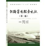 """高等职业教育""""十二五""""规划教材:铁路客运服务礼仪(第二版)"""