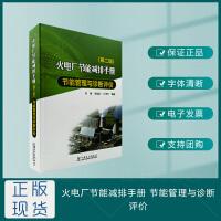 火电厂节能减排手册(第二版)节能管理与诊断评价