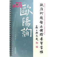 欧颜柳赵启五体楷书习字帖之欧阳询 王杰 北京师范大学出版社