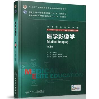 医学影像学(第3版)(8年制7年制5+3一体化)全国高等学校教材 金征宇 龚启 人民卫生出版社