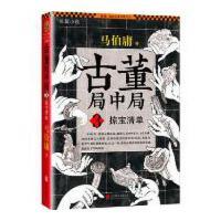 【正版二手旧书9成新】古董局中局3:掠宝清单马伯庸著北京联合出版公司