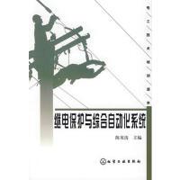 【正版现货】继电保护与综合自动化系统 陈英涛 9787122008046 化学工业出版社