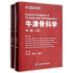 牛津骨科学(第2版) Christopher Bulstrode、James Wilson-MacDonald、Deb