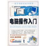 【新书店正版】电脑操作入门(附盘)柏松上海科学普及出版社9787542720306