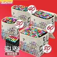 Touch Cool正品双头马克笔touch学生手绘设计套装30/40/60/80色动漫全套1000色水彩笔美术生专用
