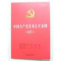 正版现货 中国共产党党务公开条例(试行)中国法制出版社
