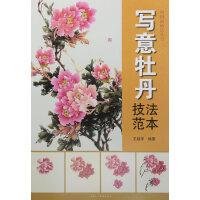 写意牡丹技法范本---中国画画法丛书