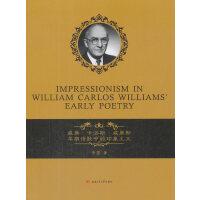 威廉・卡洛斯・威廉斯早期诗歌中的印象主义