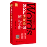 GRE5000词速记手册 GRE小红书系列