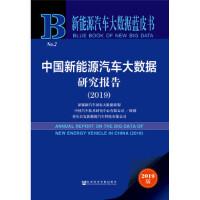 中国新能源汽车大数据研究报告 2019 专著 Annual report on the big data of new