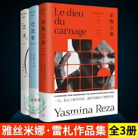 正版 雅丝米娜・雷札作品集 全3册 杀戮之神/艺术/巴比伦 上海译文出版社