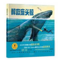 解救座头鲸(2016美国银行街zui佳童书奖)