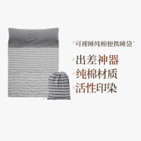 网易严选 可裸睡纯棉便携睡袋