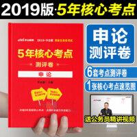 5年核心考点 申论 中公版国考公务员2019公务员考试用书2018国考申论试卷 2018年国考公务员