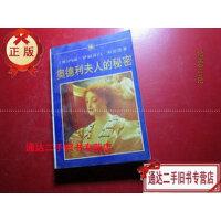 【二手旧书9成新】奥德利夫人的秘密 /(英)布雷登 上海译文出版社