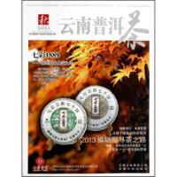 【二手旧书9成新】2013云南普洱茶(秋) 李师程,杨旭恒,温翔 等