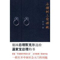 【新书店正品包邮】石榴树上结樱桃(网) 李洱 北京十月文艺出版社 9787530209530