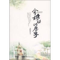 会移动的房子金晓磊台海出版社9787801418661