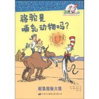 戴帽子的猫科普图书馆骆驼是哺乳动物吗?:哺乳动物大观 蒂什拉贝(Rabe T.), 吉姆德克 绘 中国对外翻译出版有限