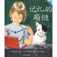 信谊世界精选图画书记忆的项链 邦婷,瑞德 绘,刘清彦 明天出版社 9787533262242