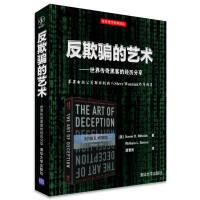 反欺骗的艺术-世界传奇黑客的经历分享[美]米特尼克(Mitnick?K. D清华大学出版社9787302369738【限