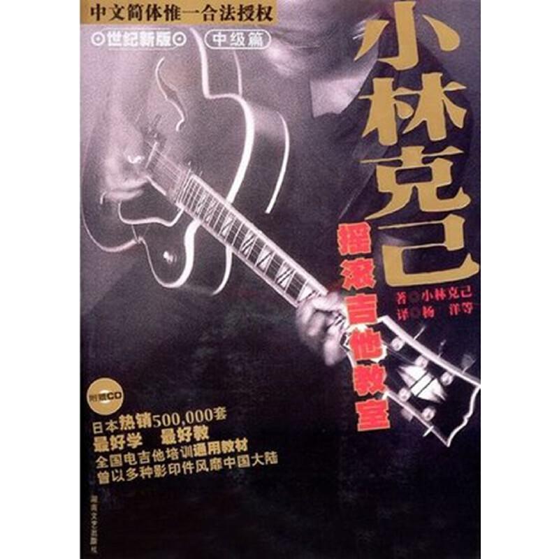 小林克己摇滚吉他教室(中级篇) 新旧版封面随机发货!