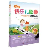 快乐儿歌钢琴曲集(彩色合订本)新版