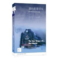 通向世界尽头跨西伯利亚大铁路的故事 [英]克里斯蒂安沃尔玛著 李阳译 9787108058911 生活.读书.新知三联书