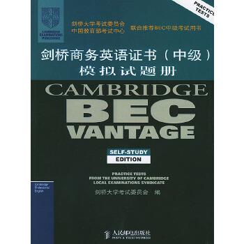 剑桥商务英语证书<中级>模拟试题册