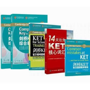 KET考试 剑桥KET综合教程+剑桥KET官方模考题精讲精练+剑桥KET常见错误精讲精练+14天攻克KET核心词汇 套装4本 剑桥通用英语KET考试书 14天攻克KET核心词汇,*印次的不带光盘,请扫面封面背面的二维码获取音频。
