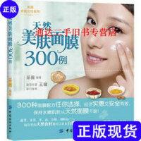 【二手旧书9成新】天然美肤面膜300例 /采薇 著 中国纺织出版社