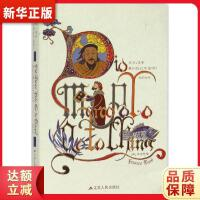 马可 波罗真的到过中国吗?(四色全彩印刷,随书附赠精美笔记本) (英)吴芳思(Frances Wood) 江苏人民出版
