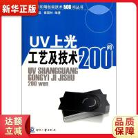 【新�A直�I】UV上光工�及技�g200��,文化�l展出版社,高晶,秦��林,9787514203370