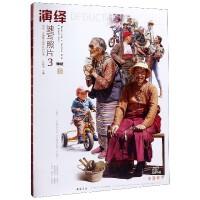 演绎速写照片(3)/师语主题教学演绎系列丛书